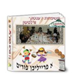 Purim 12 RLS  - 4x4 Deluxe Photo Book (20 pages)