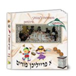 Purim 12 RLS  - 6x6 Deluxe Photo Book (20 pages)