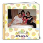 Lantau Trip 20120630 - Online Album - 8x8 Photo Book (20 pages)