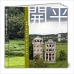開平碉樓 - 8x8 Photo Book (20 pages)