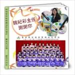 畢業紀念冊魏主任 - 8x8 Photo Book (20 pages)