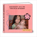 me-ariathni - 6x6 Photo Book (20 pages)