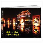 XIAN - 11 x 8.5 Photo Book(20 pages)