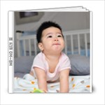 baby yuminglin - 6x6 Photo Book (20 pages)