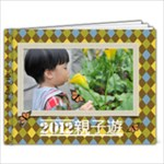 2012 JingWei - 7x5 Photo Book (20 pages)