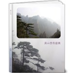 HuangShan Mt. - 9x12 Deluxe Photo Book (20 pages)