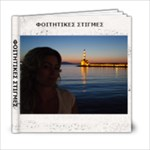niki-foititikes stigmes - 6x6 Photo Book (20 pages)
