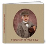 8x8 deluxe shviger - 8x8 Deluxe Photo Book (20 pages)