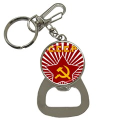 hammer and sickle cccp Bottle Opener Key Chain by youshidesign