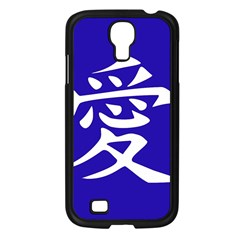 Love In Japanese Samsung Galaxy S4 I9500/ I9505 Case (black) by BeachBum