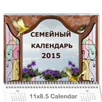 a - Wall Calendar 11  x 8.5  (18 Months)