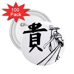 A Swordsman s Honor 2 25  Button (100 Pack) by Viewtifuldrew