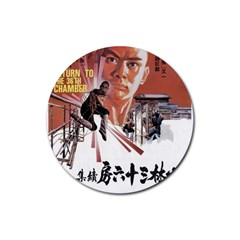Shao Lin Ta Peng Hsiao Tzu D80d4dae Drink Coaster (round) by GWAILO