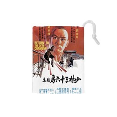Shao Lin Ta Peng Hsiao Tzu D80d4dae Drawstring Pouch (small) by GWAILO