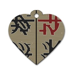 Xia Script On Gray Background Dog Tag Heart (one Side) by Amaryn4rt