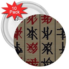 Ancient Chinese Secrets Characters 3  Buttons (10 Pack)  by Amaryn4rt