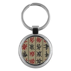 Ancient Chinese Secrets Characters Key Chains (round)  by Amaryn4rt