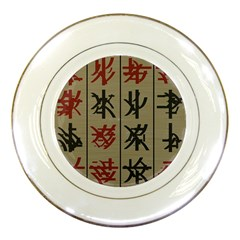 Ancient Chinese Secrets Characters Porcelain Plates by Amaryn4rt