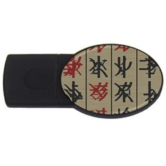 Ancient Chinese Secrets Characters Usb Flash Drive Oval (4 Gb) by Amaryn4rt