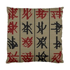 Ancient Chinese Secrets Characters Standard Cushion Case (two Sides) by Amaryn4rt