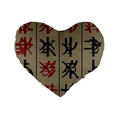Ancient Chinese Secrets Characters Standard 16  Premium Flano Heart Shape Cushions by Amaryn4rt
