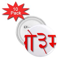 Hindu Om Symbol In Assamese, Bengali, And Oriya Languages  1 75  Buttons (10 Pack) by abbeyz71