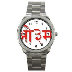Hindu Om Symbol In Assamese, Bengali, And Oriya Languages  Sport Metal Watch by abbeyz71