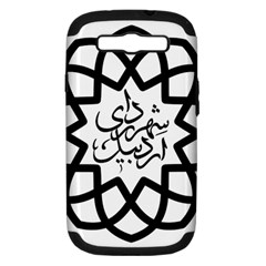 Seal Of Ardabil  Samsung Galaxy S Iii Hardshell Case (pc+silicone) by abbeyz71