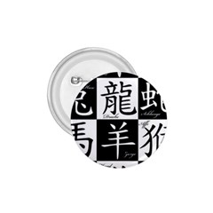 Chinese Signs Of The Zodiac 1 75  Buttons by Nexatart