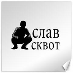 Slav Squat Canvas 16  X 16   by Valentinaart