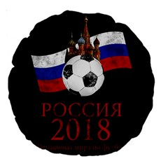 Russia Football World Cup Large 18  Premium Round Cushions by Valentinaart