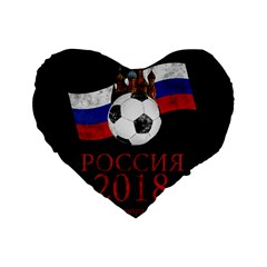 Russia Football World Cup Standard 16  Premium Flano Heart Shape Cushions by Valentinaart