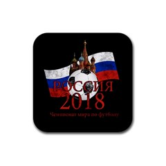Russia Football World Cup Rubber Square Coaster (4 Pack)  by Valentinaart