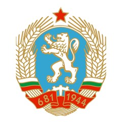 Coat Of Arms Of People s Republic Of Bulgaria, 1971 1990 Shower Curtain 60  X 72  (medium)