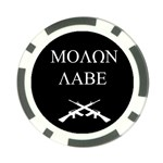 MOLON LABE BLK WH-09 Poker Chip Card Guard