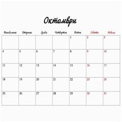 Календар На Децата 2 By Maria Maslarova   Wall Calendar 11  X 8 5  (12 Months)   Qelz8y35w560   Www Artscow Com Oct 2010