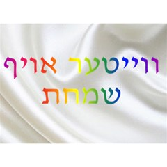 Mazel Tov, It By Rivke   Circle 3d Greeting Card (7x5)   Urey4gvjv4o7   Www Artscow Com Back