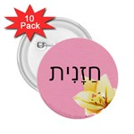 Chazzanit Badge - 2.25  Button (10 pack)