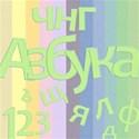 Azbuka Kit copy
