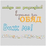 Wordart in Bulgarian