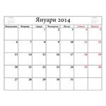 Bulgarian Calendar 2014