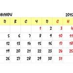 Bulgarian Calendar 2015